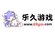 福建乐久网络科技有限公司