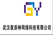 武汉夜游神网络科技有限公司