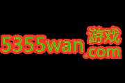5355wan游戏